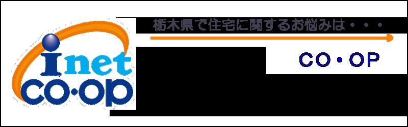 アイネットコープ栃木公式サイト