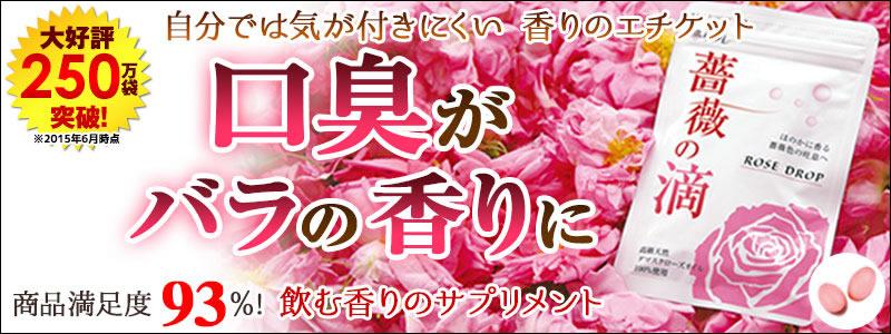 バラの香り口臭予防