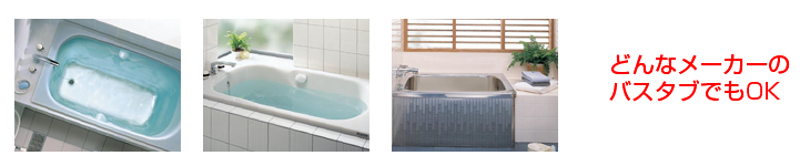 浴室バスタブの交換