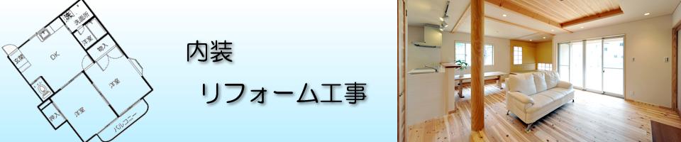リフォームイメージ画像