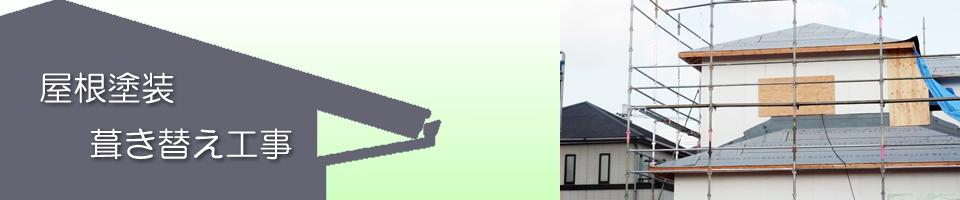屋根塗装イメージ画像