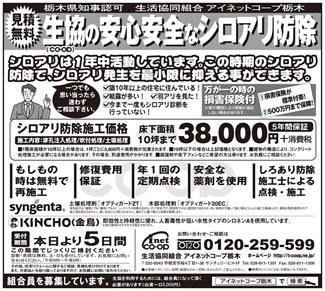 下野新聞 シロアリ(白蟻)予防・駆除