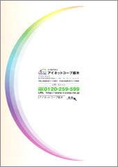 生協パンフレット栃木県宇都宮市桜4-1-36