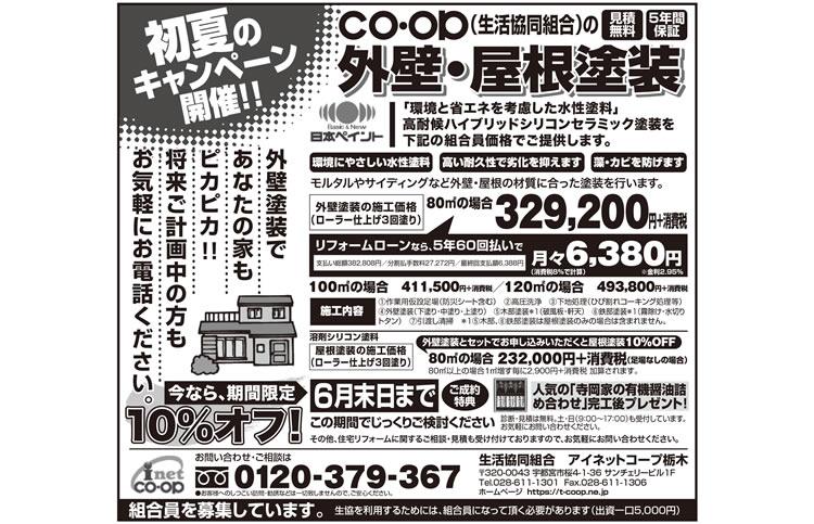 朝日新聞 外壁塗装・屋根塗装