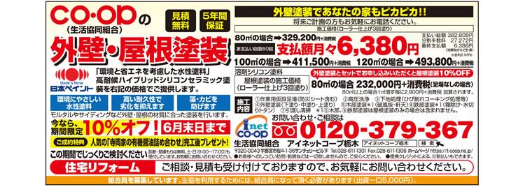 とちぎ朝日新聞 外壁塗装・屋根塗装