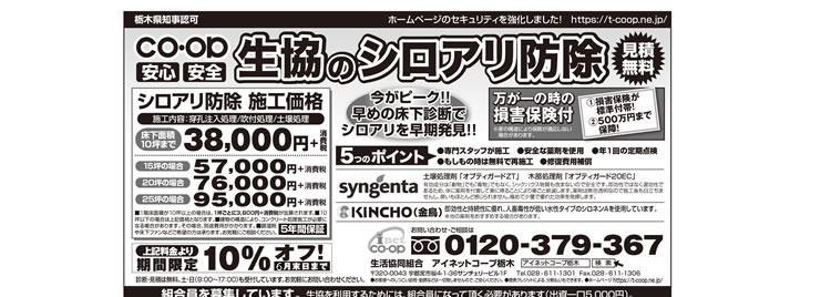 朝日新聞 シロアリ(白蟻)予防・駆除