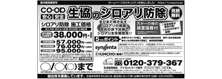 2016年12月朝日新聞シロアリ予防・駆除