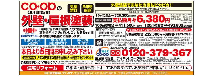 2016年12月とちぎ朝日新聞 外壁塗装・屋根塗装
