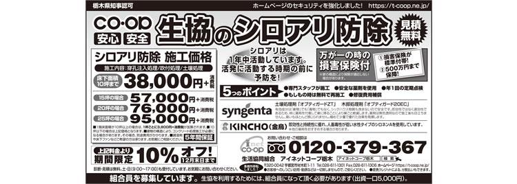 2017年1月朝日新聞シロアリ予防・駆除