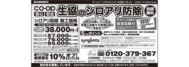 2017年4月朝日新聞シロアリ予防・駆除