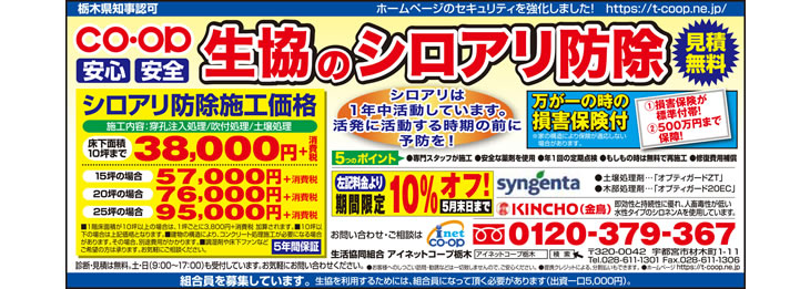2017年4月とちぎ朝日新聞 シロアリ(白蟻)予防・駆除