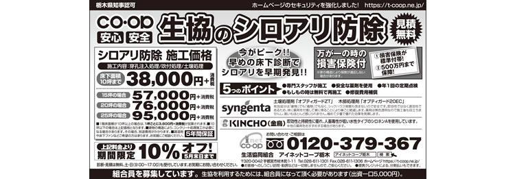 2017年5月朝日新聞シロアリ予防・駆除