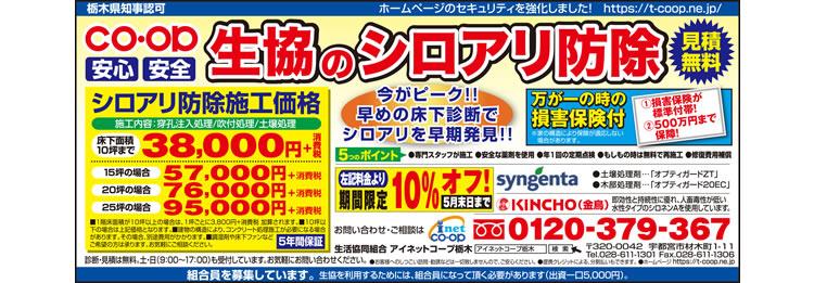 2017年5月とちぎ朝日新聞 シロアリ(白蟻)予防・駆除