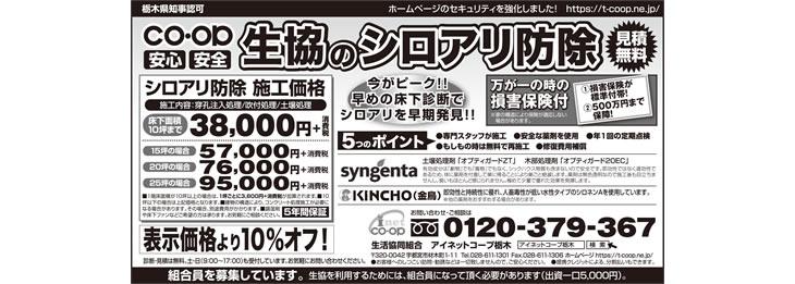 2017年8月朝日新聞シロアリ予防・駆除