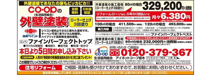 2017年8月とちぎ朝日新聞 外壁塗装・屋根塗装