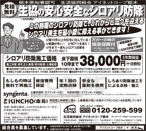 下野新聞 シロアリ駆除・予防|2018年4月