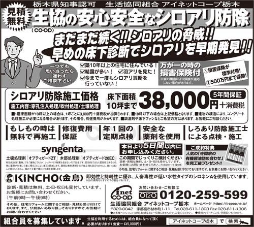 下野新聞 シロアリ駆除・予防|2018年10月