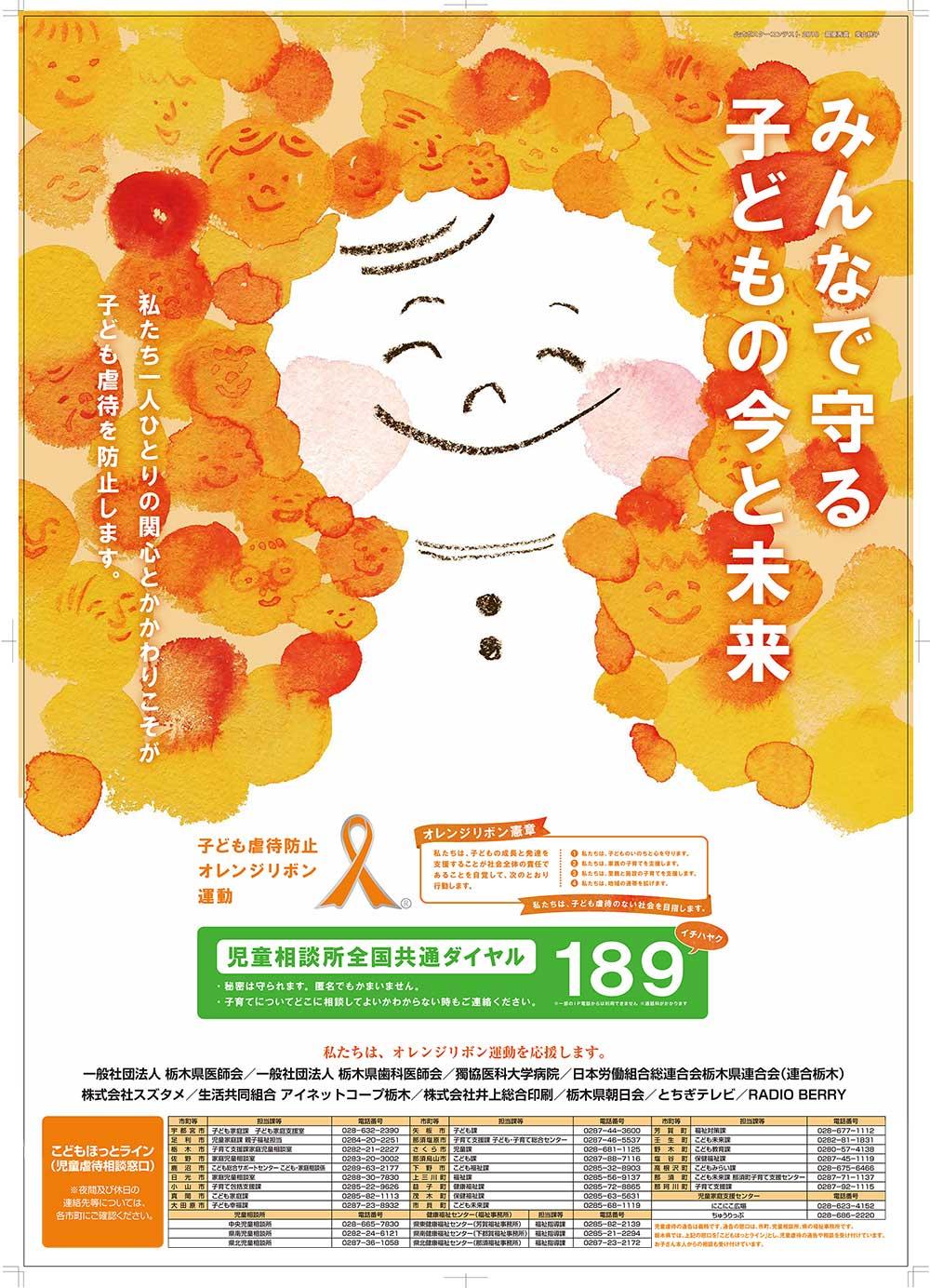 オレンジリボン活動|栃木県の外壁塗装・シロアリ駆除はアイネットコープ栃木