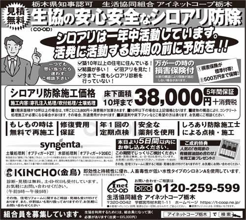 下野新聞 シロアリ駆除・予防|2018年12月