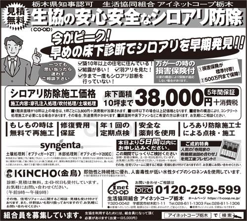 下野新聞 シロアリ駆除・予防|2019年7月