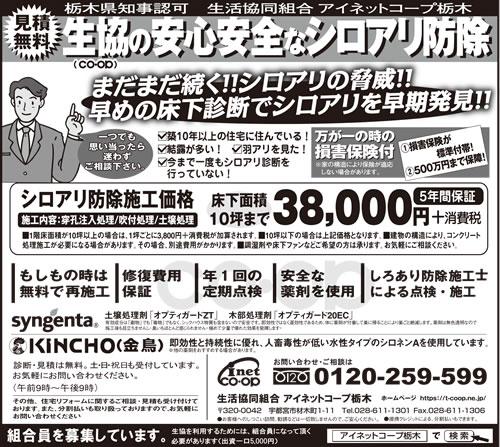 下野新聞 シロアリ駆除・予防|2019年8月