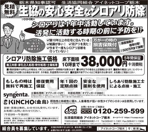 下野新聞 シロアリ駆除・予防|2019年12月