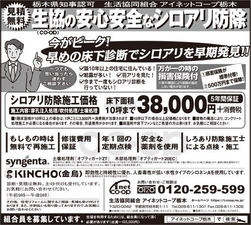 下野新聞 シロアリ防除 2020年7月