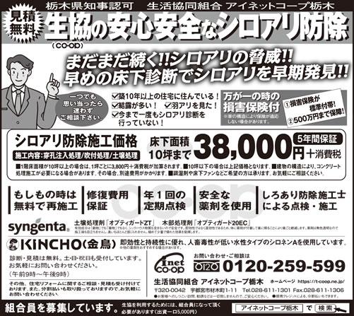 下野新聞 シロアリ防除|2020年8月