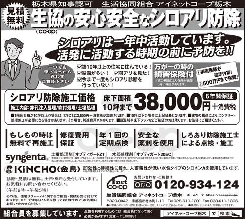 下野新聞 シロアリ防除 2021年1月