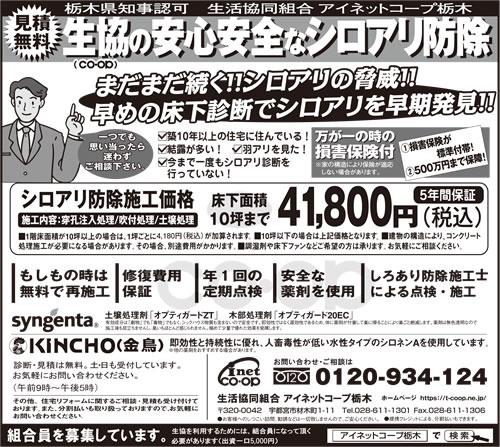 下野新聞 シロアリ防除 2021年9月